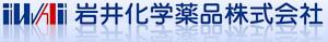 岩井化学薬品株式会社